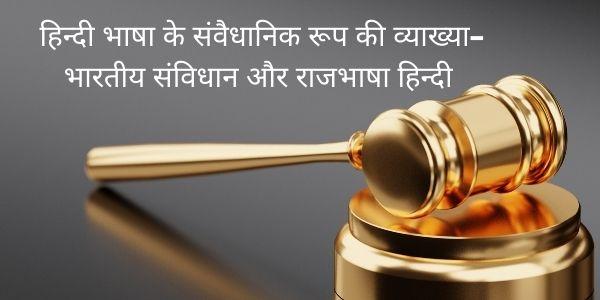 Bhartiy Savidhan Aur Rajbhasha Hindi Part 1