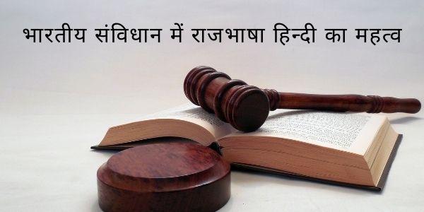 Bhartiy Savidhan Aur Rajbhasha Hindi Part 2