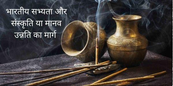 Bhartiya Sabhyata Aur Sanskriti