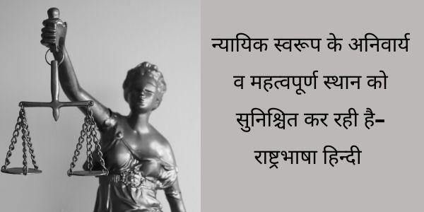 Rashtrabhasha Hindi Ka Nyaik Swarup