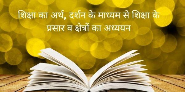 Shiksha Aur Shiksha Darshan