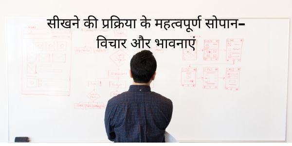 VICHAR AUR BHAVNAYE