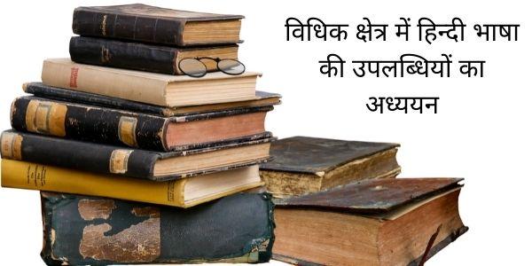 Vidhik Bhasha Mein Hindi Bhasha Ka Mahatv