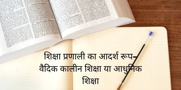 Vidik Kaleen Shiksha Aur Adhunik Shiksha