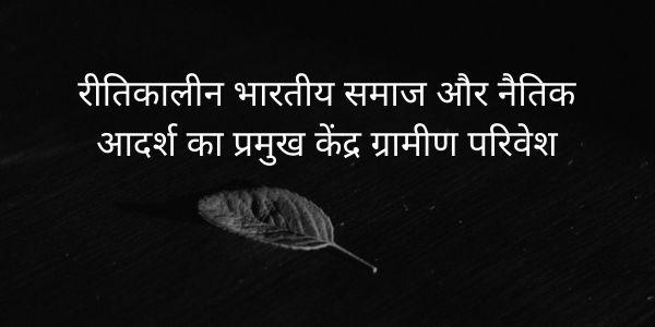 Ritikalin Bhartiya Samaj Aur Naitik Adarsh