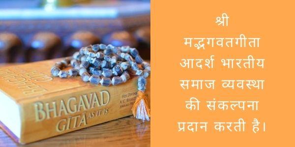 Shri Madbhagwatgeeta Aur Bhartiya Samaj Vyavastha