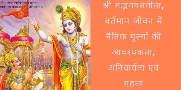 Shri Madbhagwatgeeta Aur Naitikmulya