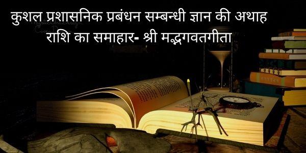 Shri Madbhagwatgeeta Aur Prashasnik Prabandhan