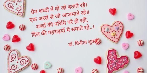 Hindi Poem on Love