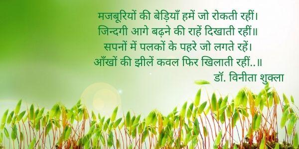 Hindi Poetry on Life