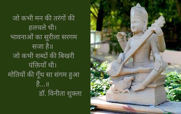 Hindi Poetry on Bhasha