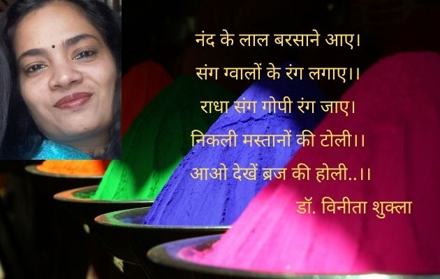 Holi Poem in Hindi