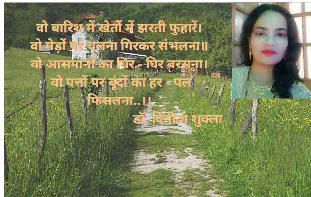 Poem on Village in Hindi