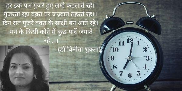 Hindi Poem on Time