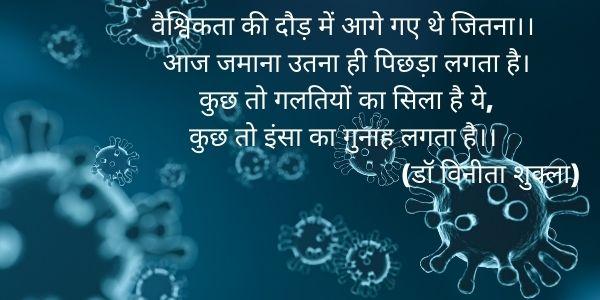 Hindi Poetry on Corona virus