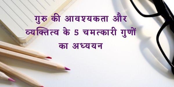 Jiwan Mein Guru Ki Avshyakta
