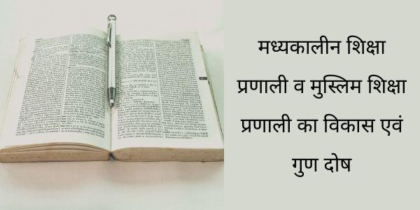Madhyakalin Shiksha Pranali