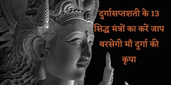 Durga Saptashati Ke Mantra