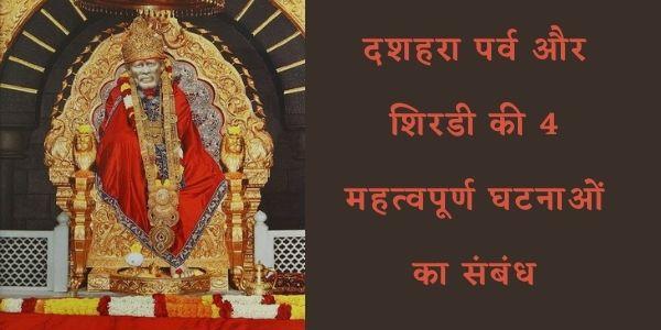 Sai Baba Aur Dussehra Ki Ghatanayen